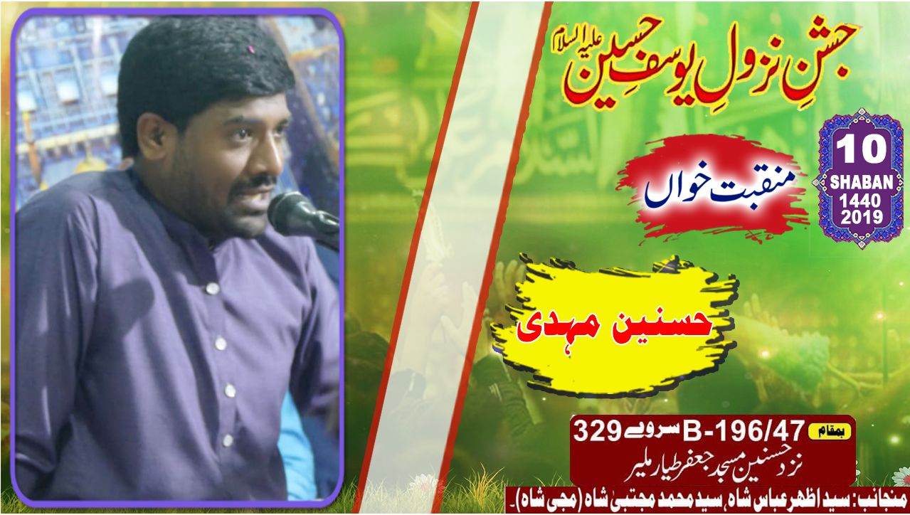 Manqabat | Hasnain Mehdi | Jashan Nazool Yousuf Hussain A.S - 10 Shaban 2019 - Muji Shah Home