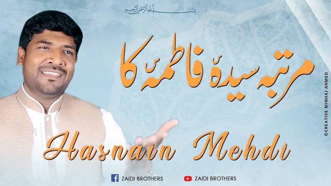 Martaba Syeda Fatima س | Hasnain Mehdi New Manqabat 2020 | Bibi Fatima Zehra Manqabat 2020