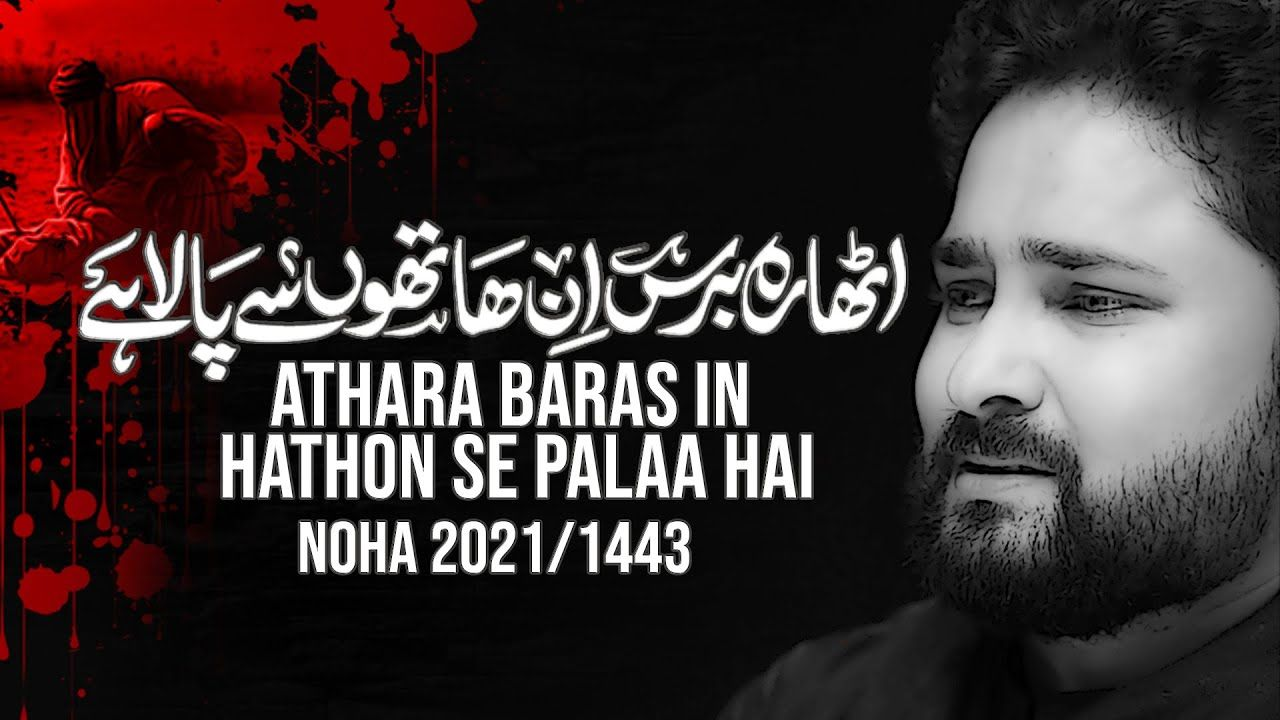 Nohay 2021 | Athara Baras In Hathon Se Palaa Hai | Syed Raza Abbas Zaidi | Muharram 1443 / 2021