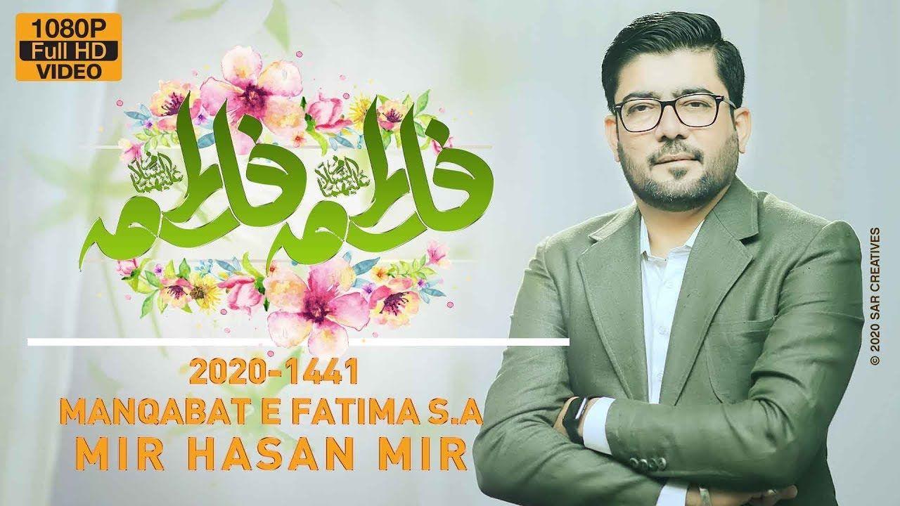 Mir Hasan Mir Manqabat 2020 | Fatima Fatima س | | Bibi Fatima Zehra Manqabat 2020 | Al-Qadr