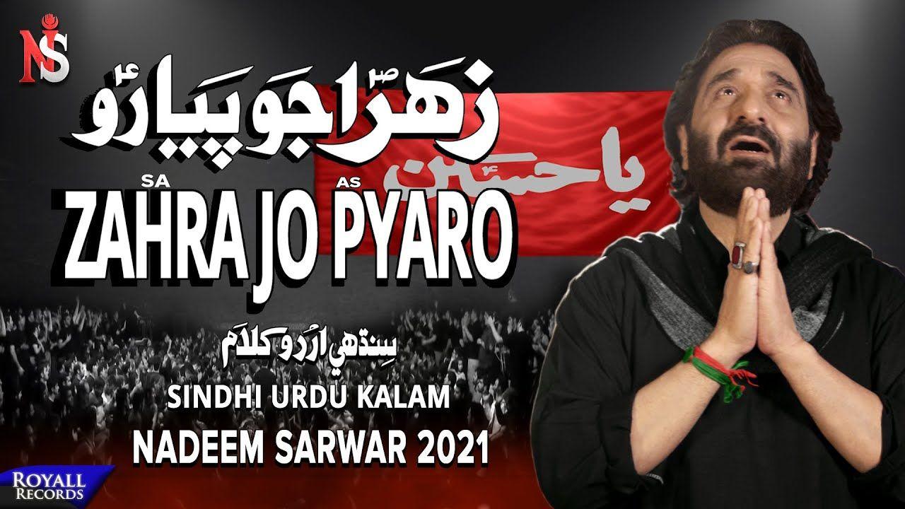 Zahra Jo Pyaro (Sindhi) | Nadeem Sarwar | Noha 2021 | 1443