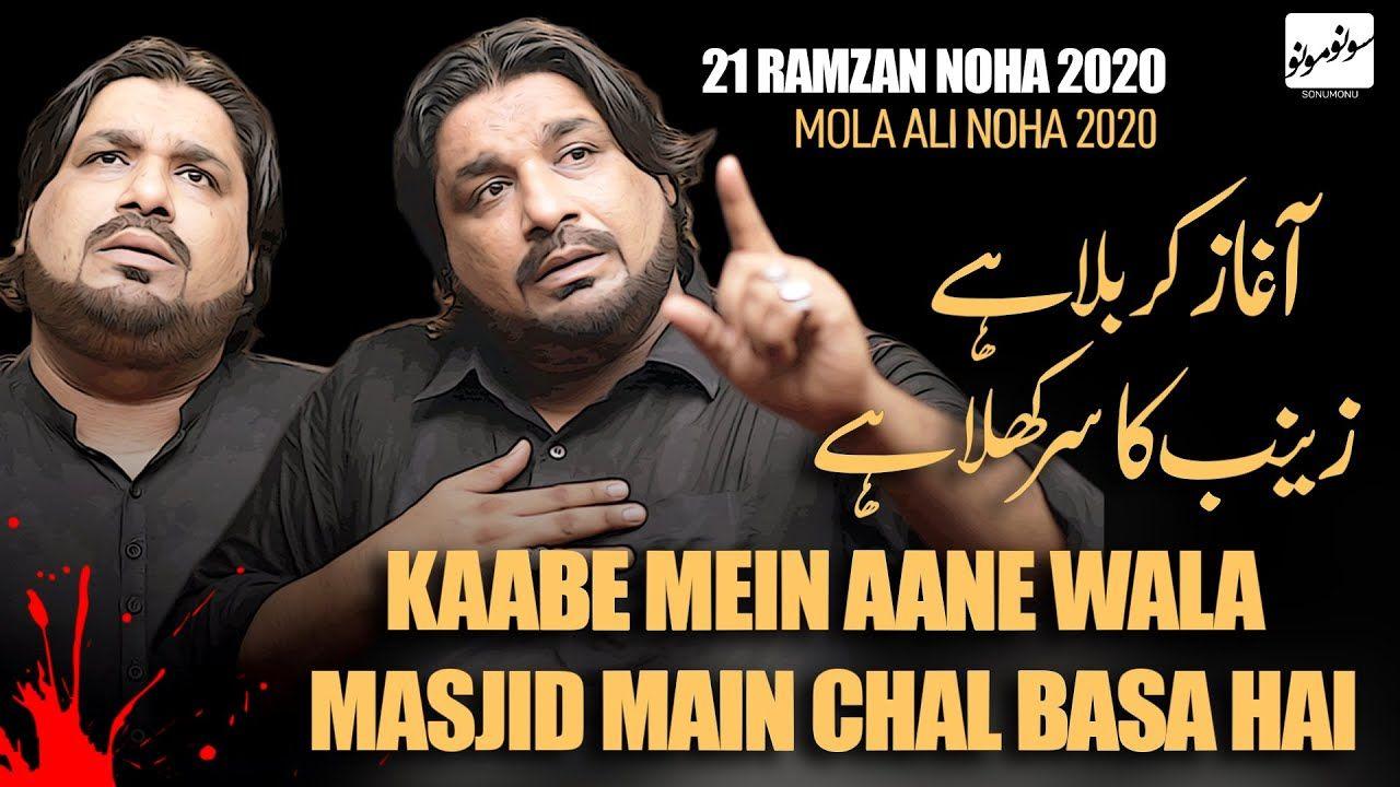 21 Ramzan Noha 2020 | Kaabe Mein Aane Wala Masjid Main Chal Basa Hai | Sonu Monu | Imam Ali Noha
