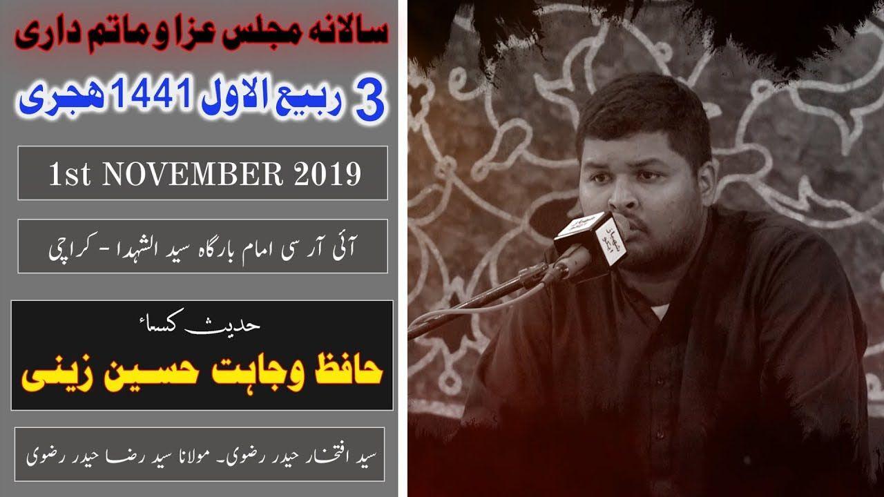 Hadis-e-Kisa| Wahajat Hussain | 3rd Rabi Awal 1441/2019 - Imam Bargah Islamic Research Center - Karachi