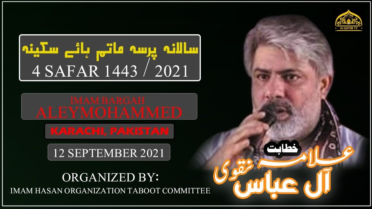 Majlis | Allama Aley Abbas Naqvi | Shahadat Bibi Sakina - 4th Safar 2021 - Imam Bargah AleyMohammed