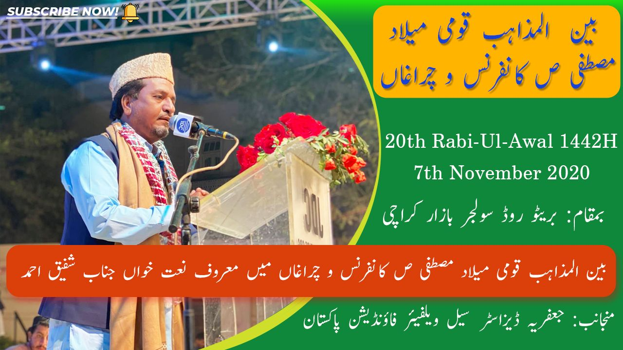 Shafiq Ahmed Naat | Bain-Ul-Mazhab Milad Conference JDC Welfare Foundation Pakistan - Karachi