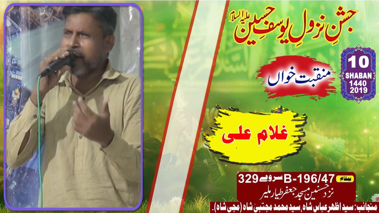 Manqabat | Ghulum Ali | Jashan Nazool Yousuf Hussain A.S - 10 Shaban 2019 - Muji Shah Home