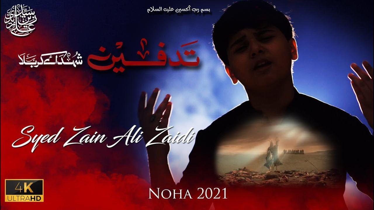 Tadfeen e Shohda e Karbala | Syed Zain Ali Zaidi | New Nohay 2021 | Muharram 2021 | Noha 2021Tadfeen e Shohda e Karbala | Syed Zain Ali Zaidi | New Nohay 2021 | Muharram 2021 | Noha 2021