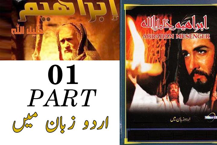 Abraham Messenger Part 1 (Urdu)