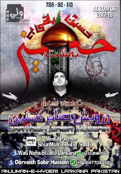 Hussain Baqi Hai