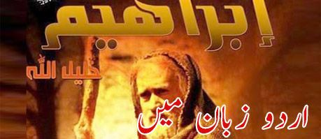 Abraham Messenger Complete Urdu Islamic Movie