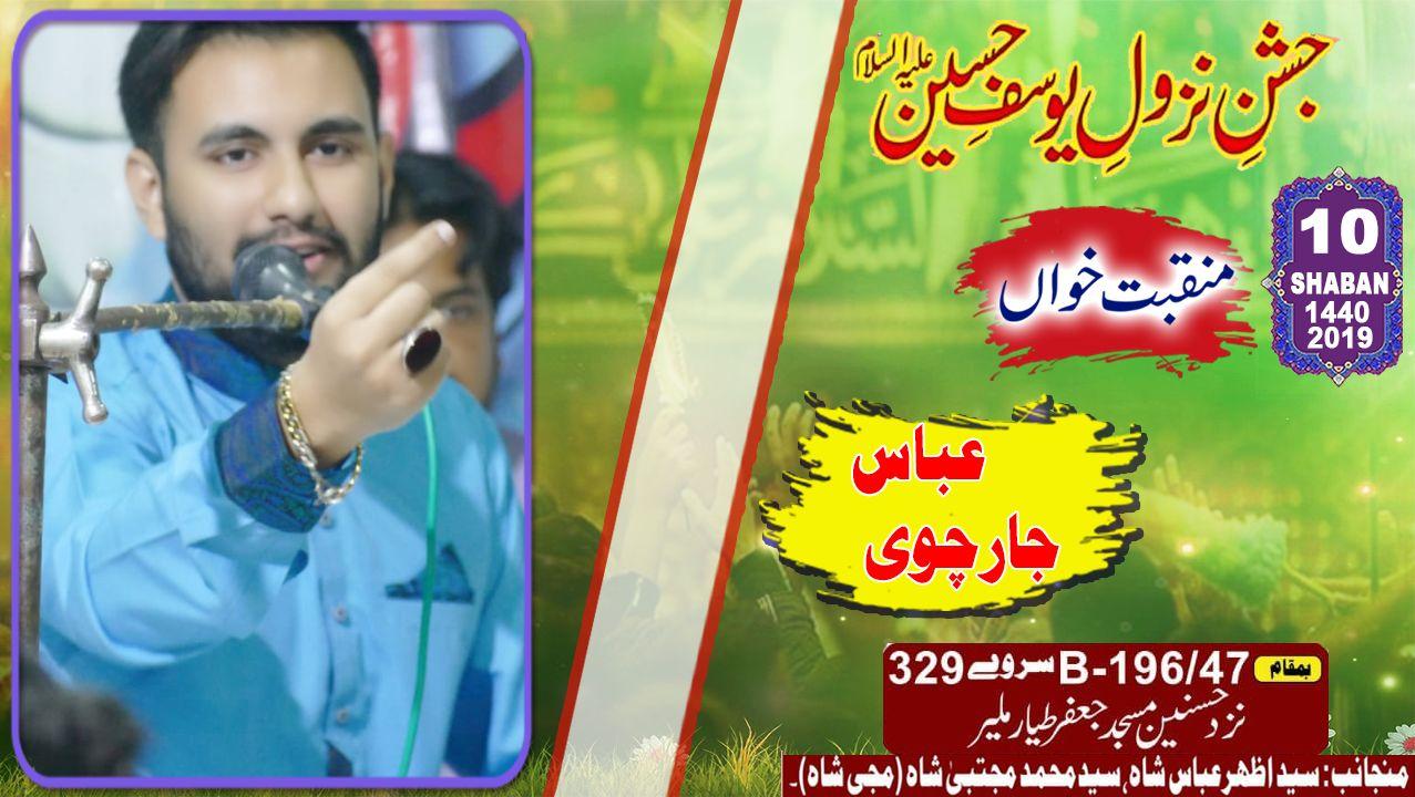 Manqabat | Abbas Jarchvi | Jashan Nazool Yousuf Hussain A.S - 10 Shaban 2019 - Muji Shah Home