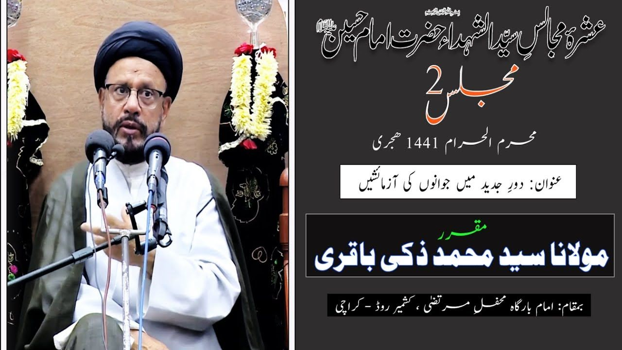 2nd Muharram Majlis - 1441/2019 - Maulana Syed Mohammed Zaki Baqri - Mehfil e Murtaza - Karachi