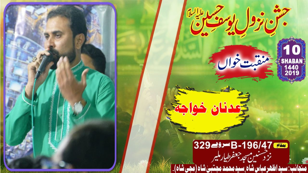 Manqabat | Adnan Khuwaja | Jashan Nazool Yousuf Hussain A.S - 10 Shaban 2019 - Muji Shah Home