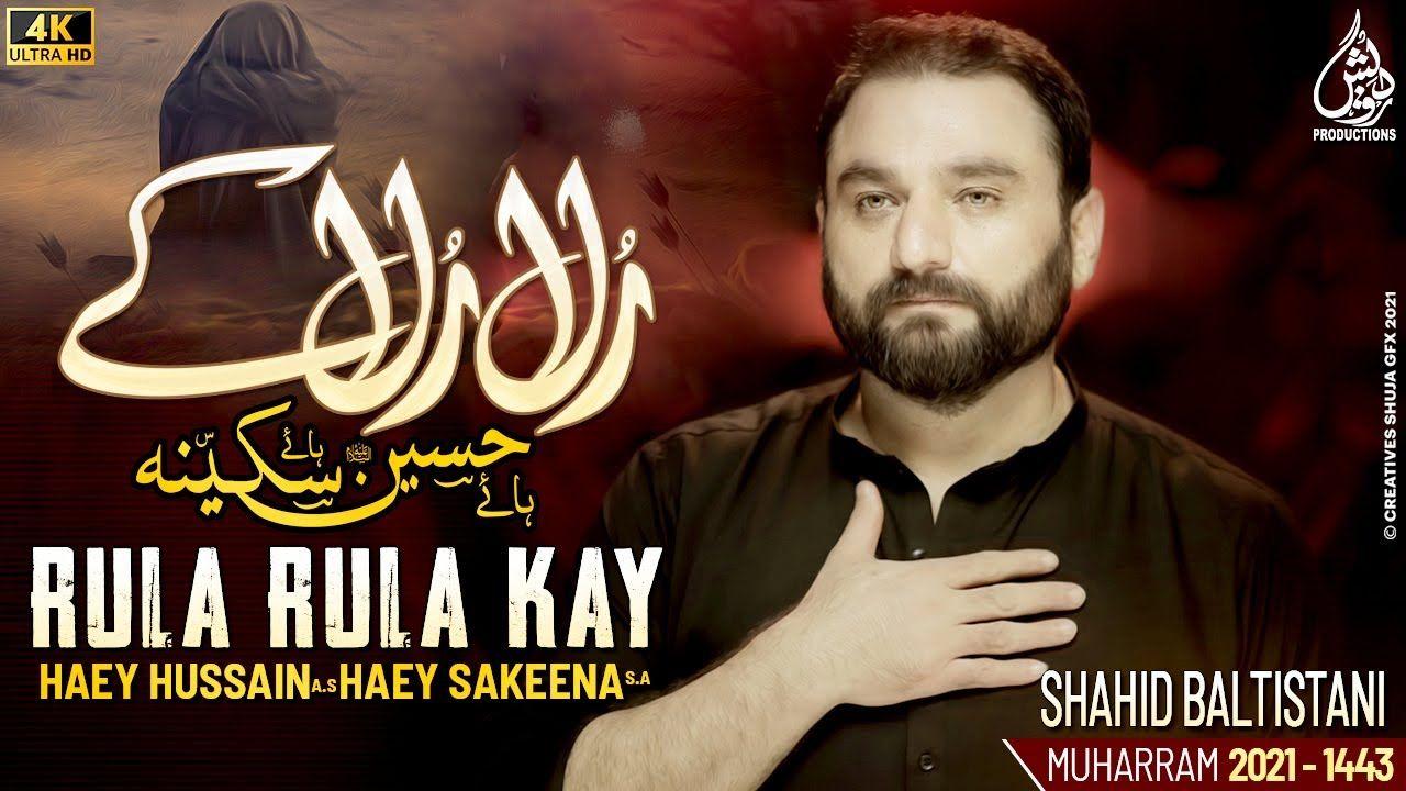 Rula Rula Kay | Shahid Baltistani Nohay 2021 | New Nohay 2021 | Muharram 2021-1443