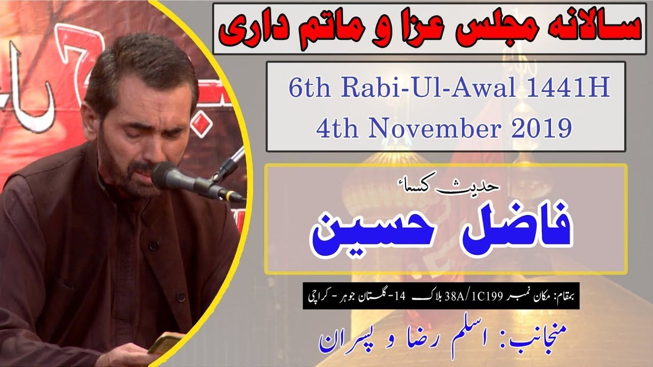 Hadis-e-Kisa | Fazal Hussain | 6th Rabi Awal 1441/2019 - House # 38A/1C199 Gulistan-e-Johar - Karachi