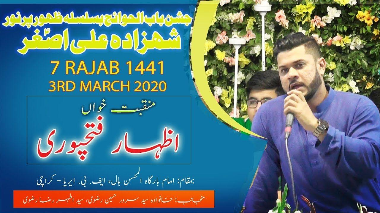 Manqabat | Izhar Fathepuri | Jashan-e-Babul Hawaij - 7 Rajab 2020 - Imam Bargah Al Mohsin Hall