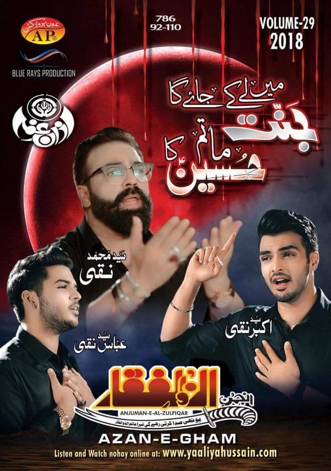 Ali Janum Abbas Naqi - Karbala Ka Muharram - Al Zulfiqar
