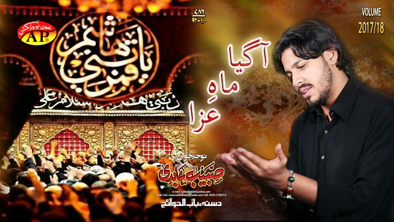 Haye Madar E Qasim