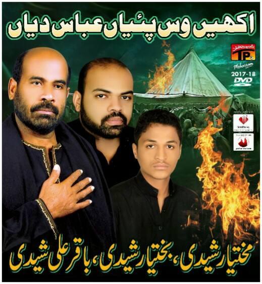 Baqtawar Ali Baqar Ali Sheedi