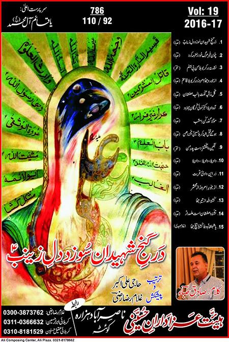Dar_Ganj_e_Shahidan