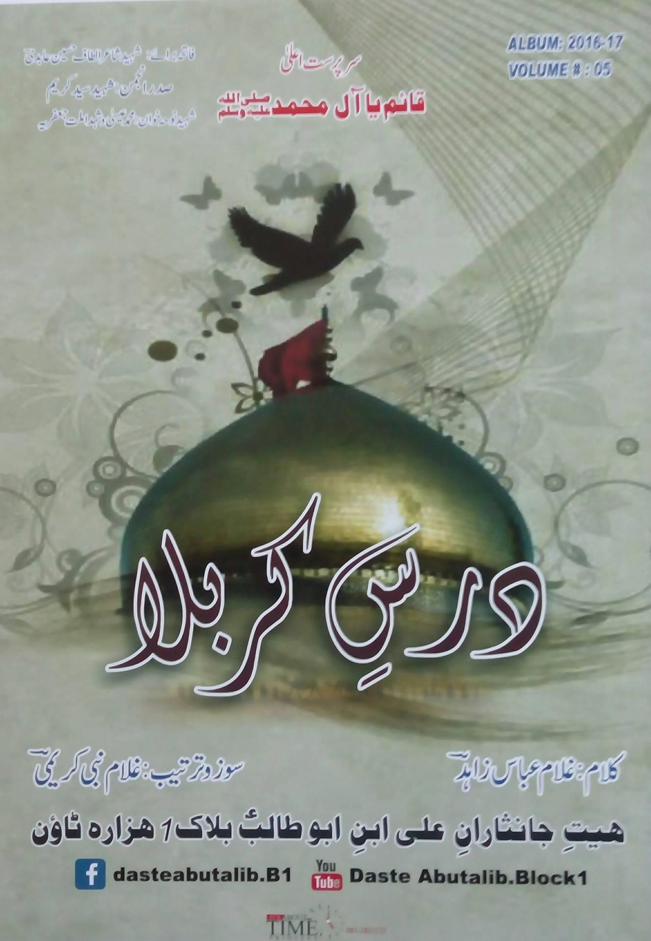 Hayat Ali Ibne Abu Talib A S B1