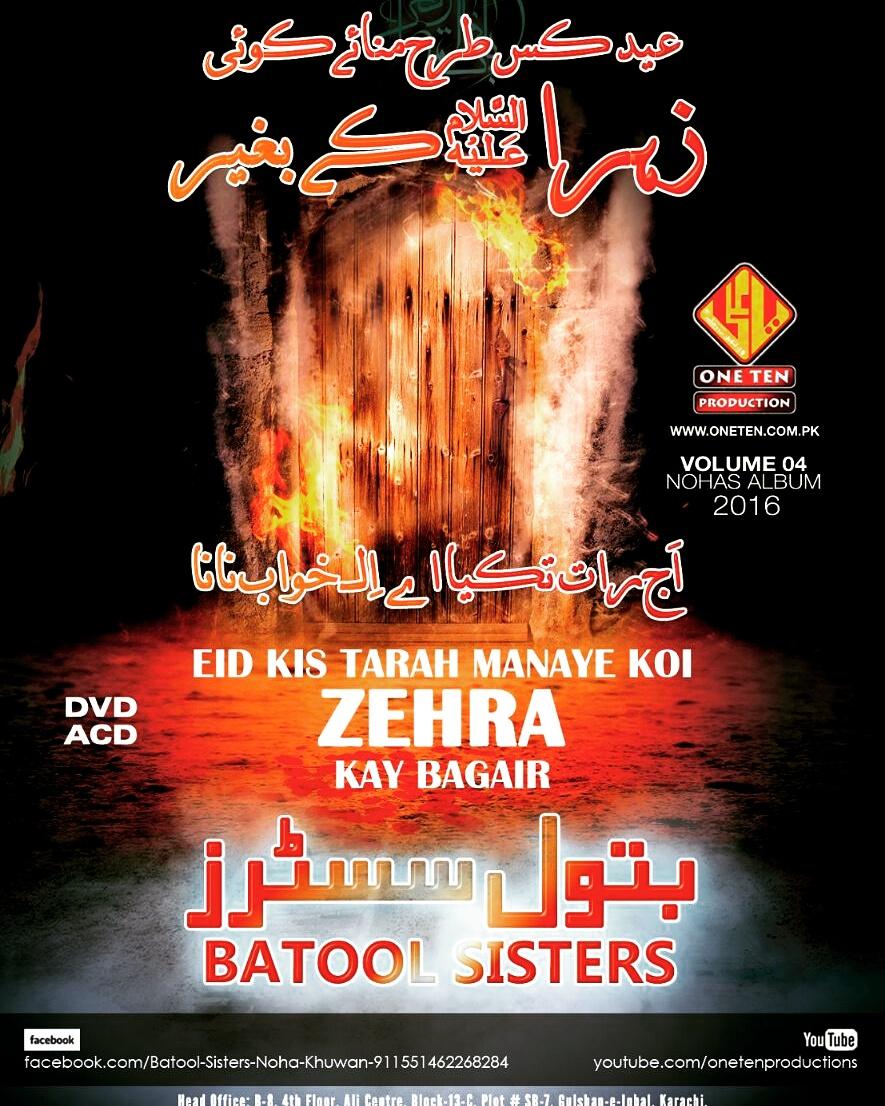 Eid Kis Tarha Manaye Koi