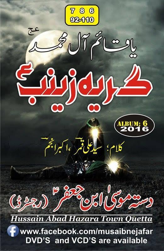 Giryae Zainab (s.a)