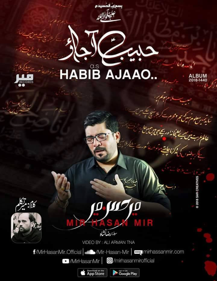 Habib (as) Ajao