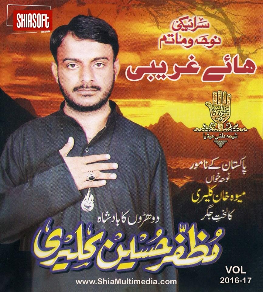 Ton Chadar Lutan Jo Aaya