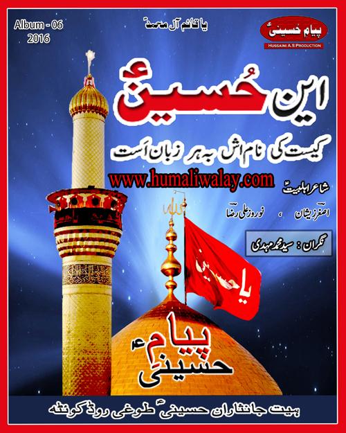 Azaa E Muslim