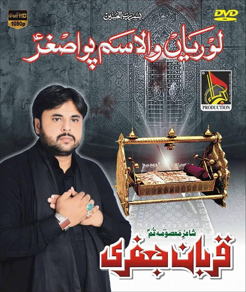 Qurban Jafri