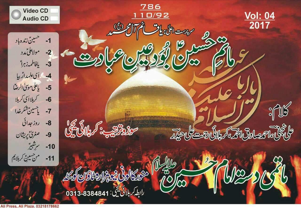 Matam-e-Hussain
