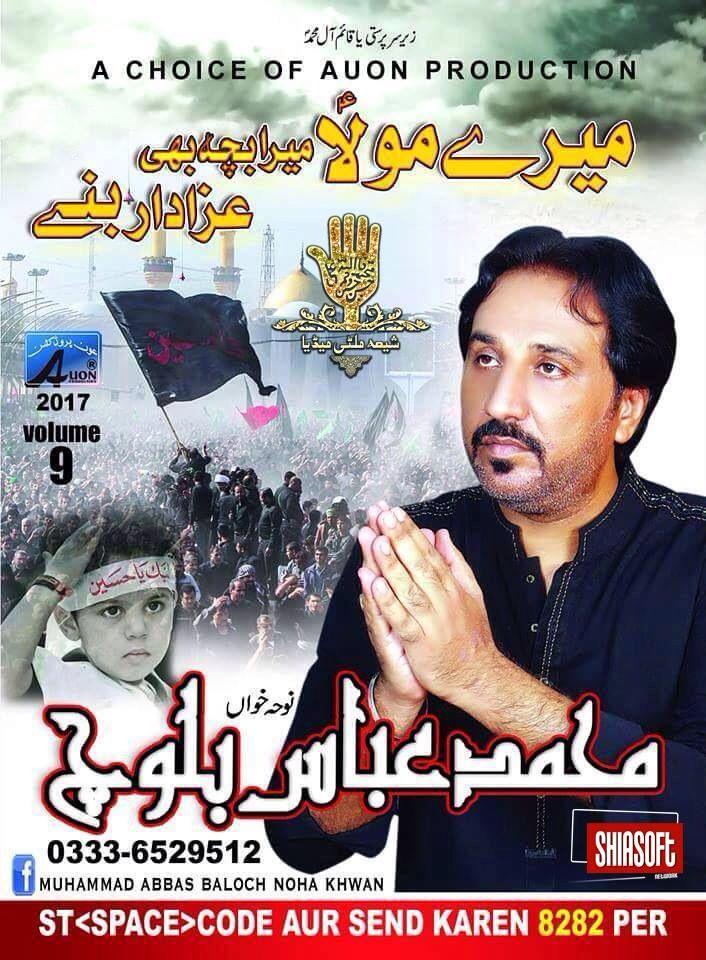 Mere Moula Mera Bacha Bhi Azadar Banay