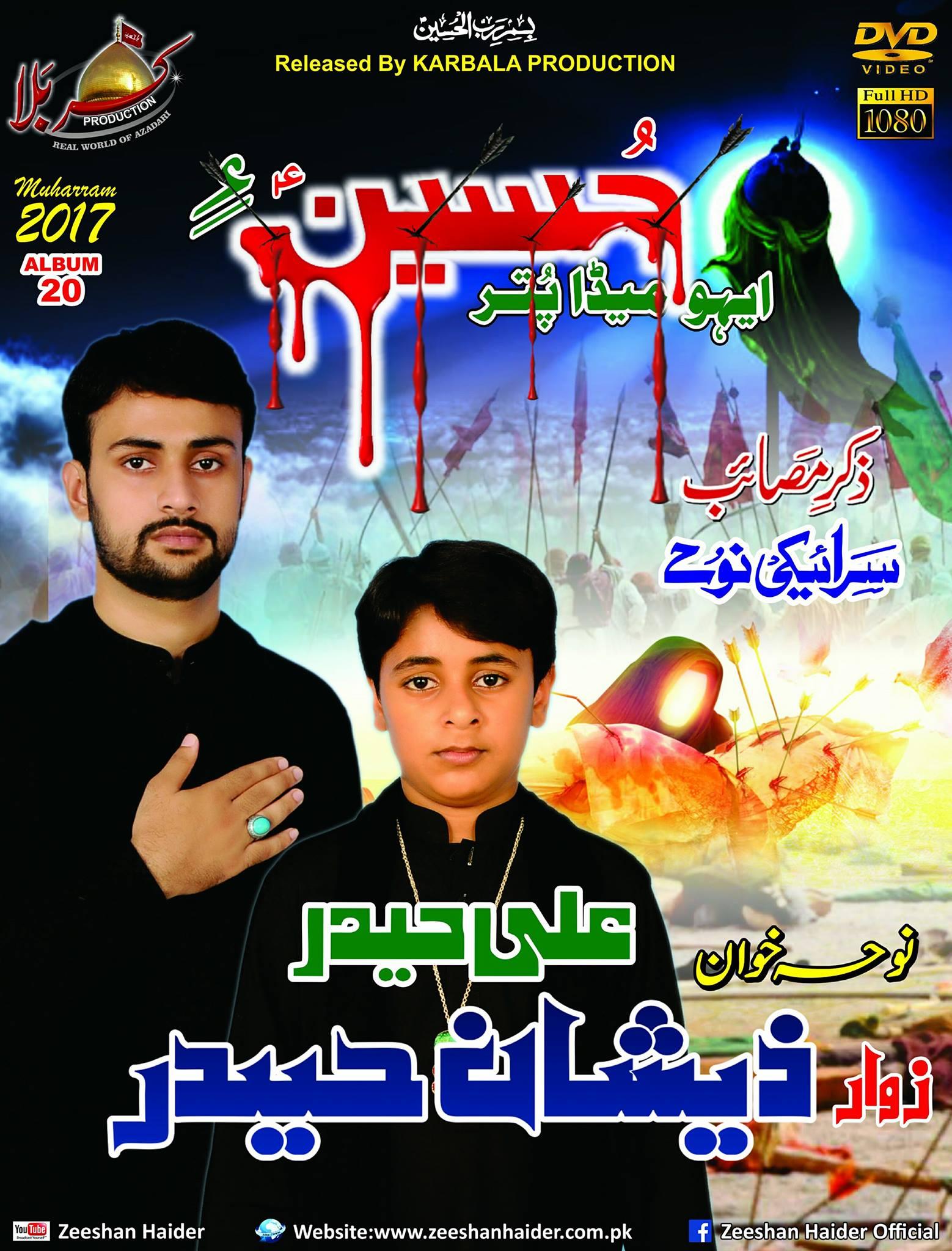 BAZAR SAJ GAY Ali Haider