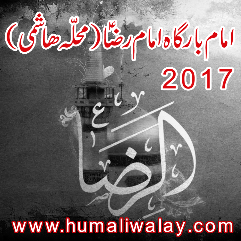 HUSSAIN AS SALAM