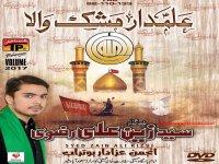 Haider Karar Ali Haider Karar  -  Year : 2019 -  Nohay